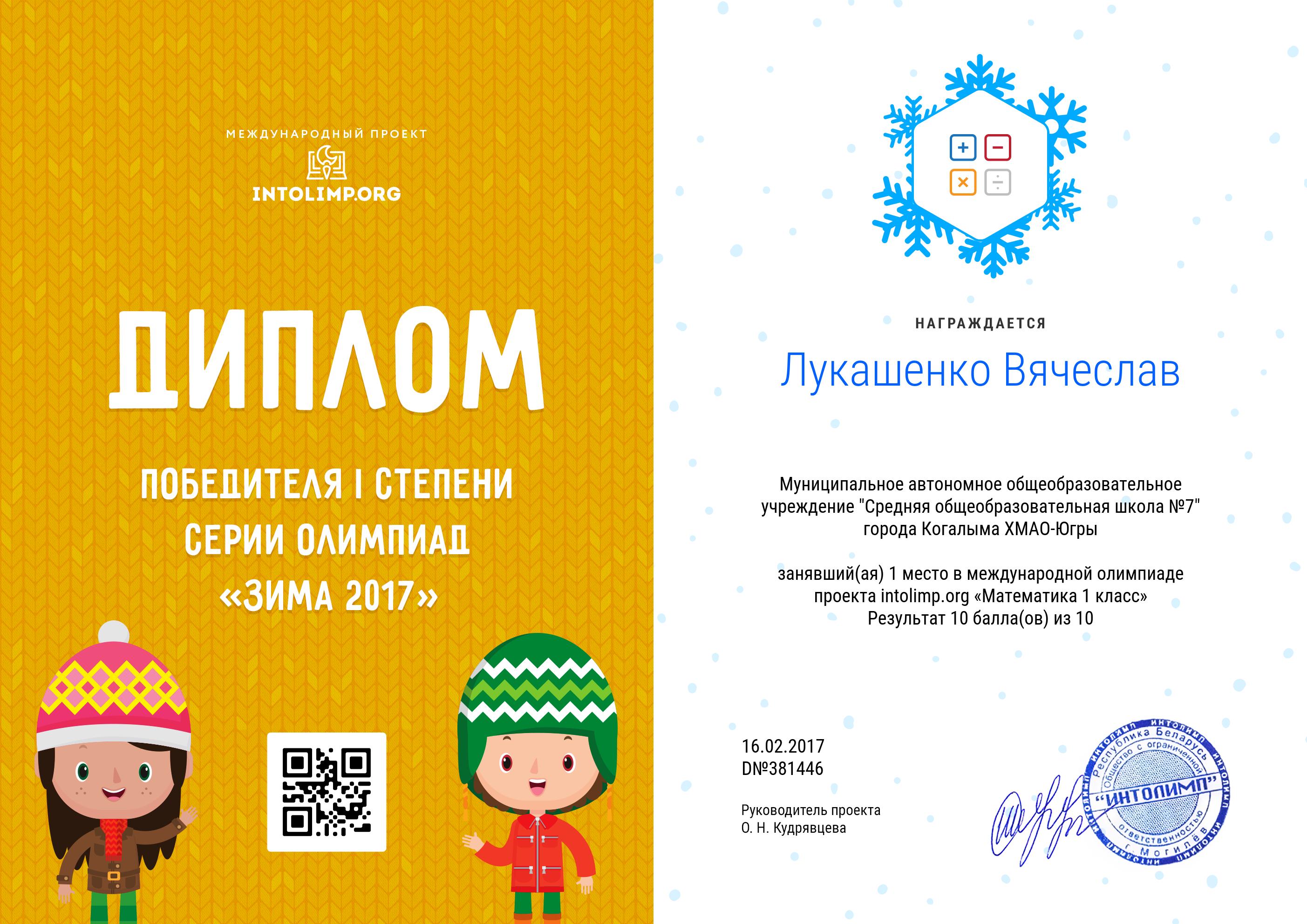 Результаты участия в олимпиадах Мой веб сайт Лукашенко Вячеслав Диплом победителя международной олимпиады проекта intolimp org математика 1 класс