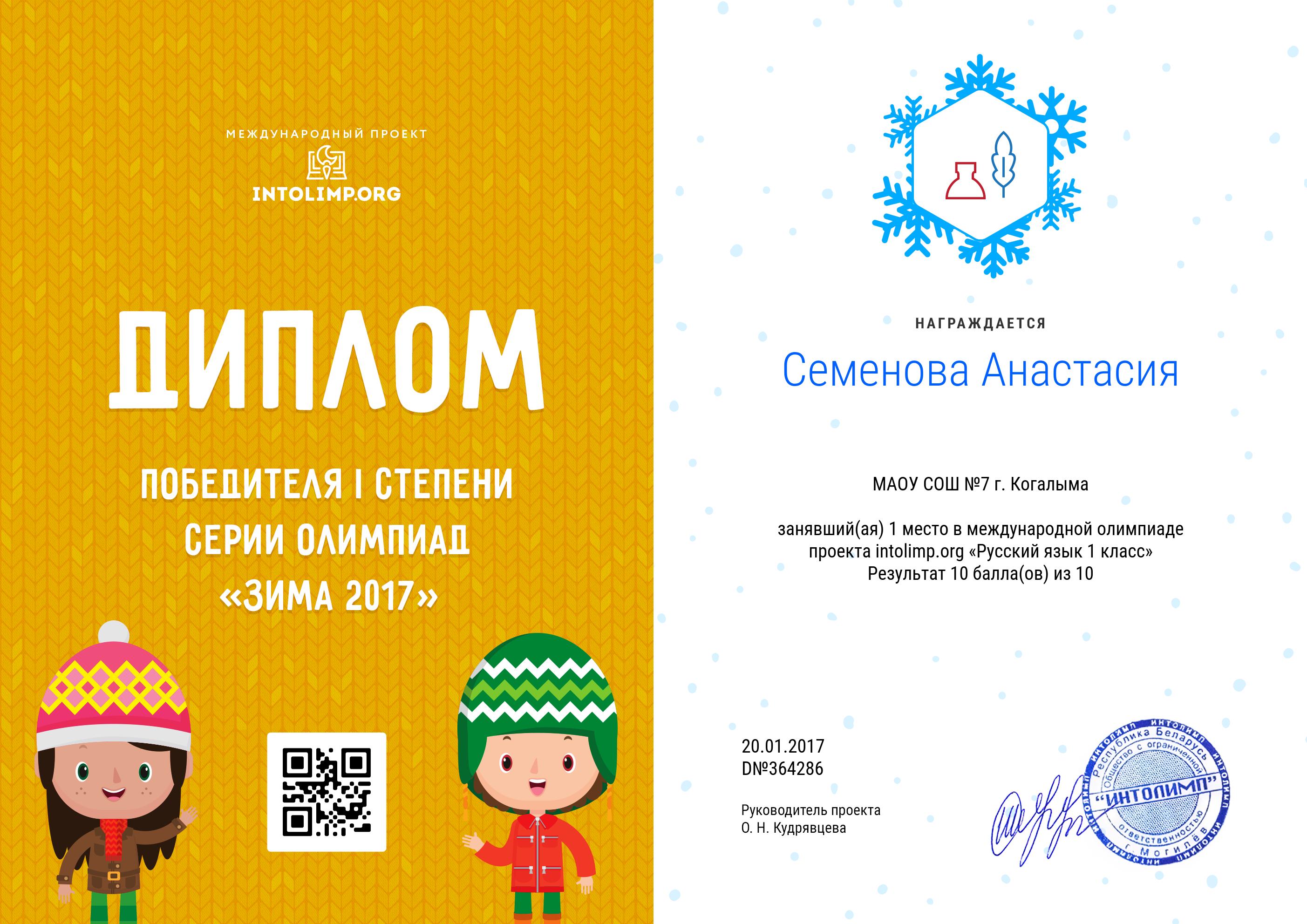 Результаты участия в олимпиадах Мой веб сайт Семёнова Анастасия Диплом победителя международной олимпиады проекта intolimp org русский язык 1 класс